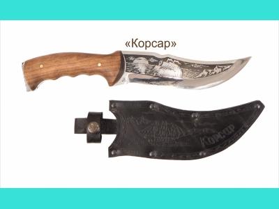 Нож подарочный 15