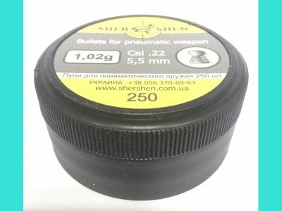 Пульки Шершень 1,02 (250 шт), кал.5,5