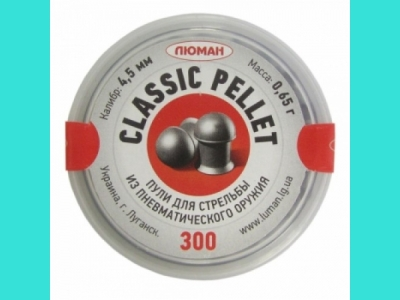 Пульки Люман Classic Pellets 0,65 300шт