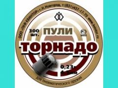 Пули Kvintor Tornado 0,23 (300 шт)